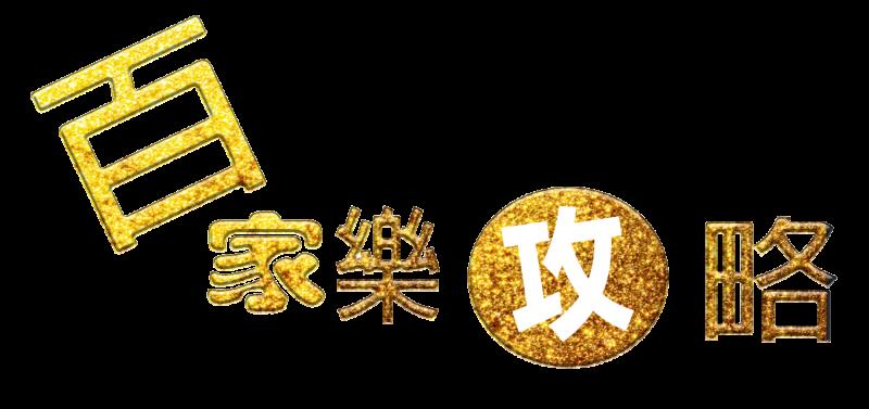 百家樂技巧|娛樂城推薦|百家樂預測系統|龍虎程式|骰寶程式|輪盤程式|北京賽車|麻將|廣告刊登